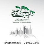 saudi arabia national day in... | Shutterstock .eps vector #719672341