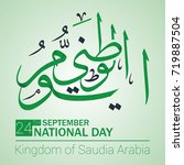 arabic calligraphy  translation ... | Shutterstock .eps vector #719887504