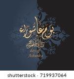 "Arabic Calligraphy Of ""youm..."