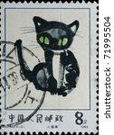 China   Circa 1983  A Stamp...