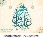 vector of arabic calligraphy ... | Shutterstock .eps vector #720224695