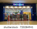 """Small photo of KUALA LUMPUR, MALAYSIA - SEPTEMBER 23, 2017: Toys """"R"""" Us shop. It is an American toy and juvenile-products retailer founded in 1948 and headquartered in Wayne, New Jersey."""