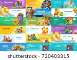 Big set of horizontal web banners with playgrounds and water parks. Illustrations with inflatable castles. Vector template for designers with place for your text | Shutterstock vector #720403315