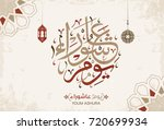 vector of arabic calligraphy ... | Shutterstock .eps vector #720699934