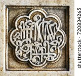 Small photo of Name of Allah written in Urdu language, India
