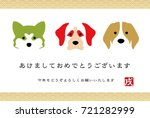 a year of the dog vector new... | Shutterstock .eps vector #721282999