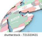 map of qatar on political globe ... | Shutterstock . vector #721323421