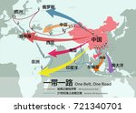 one belt  one road  chinese... | Shutterstock .eps vector #721340701