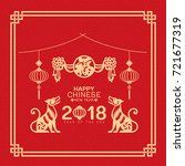 celebration for happy chinese... | Shutterstock .eps vector #721677319