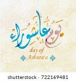 vector of arabic calligraphy ... | Shutterstock .eps vector #722169481