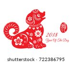 year of  the dog  chinese... | Shutterstock .eps vector #722386795