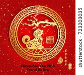 year of the dog chinese zodiac... | Shutterstock .eps vector #723203035