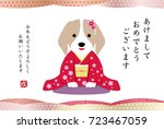 a year of the dog new year s...   Shutterstock .eps vector #723467059