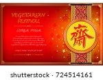 vegetarian festival logo and... | Shutterstock .eps vector #724514161