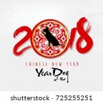 happy new year 2018 greeting... | Shutterstock .eps vector #725255251