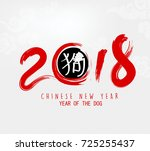 happy new year 2018 greeting... | Shutterstock .eps vector #725255437