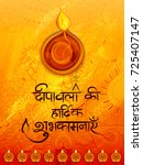 illustration of burning diya on ... | Shutterstock .eps vector #725407147