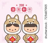 2018 chinese new year  year of... | Shutterstock .eps vector #725687005