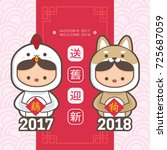 2018 chinese new year greeting...   Shutterstock .eps vector #725687059