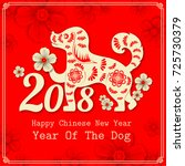 2018 chinese new year paper... | Shutterstock .eps vector #725730379