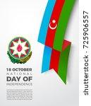 baku vector and azerbaijan flag ... | Shutterstock .eps vector #725906557