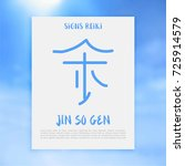 non traditional reiki symbols.... | Shutterstock .eps vector #725914579