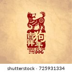 2018 chinese new year  year of... | Shutterstock .eps vector #725931334