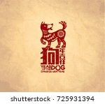 2018 chinese new year  year of... | Shutterstock .eps vector #725931394