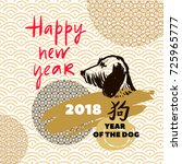 dog   symbol 2018 new year... | Shutterstock .eps vector #725965777