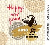 dog   symbol 2018 new year... | Shutterstock .eps vector #725965777