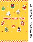 japanese new year's card | Shutterstock .eps vector #726786319