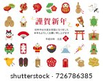japanese new year's card in... | Shutterstock .eps vector #726786385