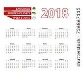 calendar 2018 in ukrainian...