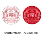 japanese new year's logo with... | Shutterstock .eps vector #727331401