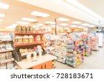blurred image a modern... | Shutterstock . vector #728183671