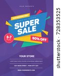 big sale poster. end of season | Shutterstock .eps vector #728353525