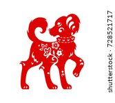 red dog symbol 2018 new year on ... | Shutterstock .eps vector #728521717