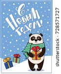 greeting card with panda  gifts ... | Shutterstock . vector #728571727