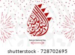 vector of national day in... | Shutterstock .eps vector #728702695