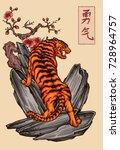 vector illustration of japanese ... | Shutterstock .eps vector #728964757