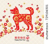 chinese new year symbol  2018... | Shutterstock .eps vector #729106501