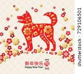 Chinese New Year Symbol  2018...