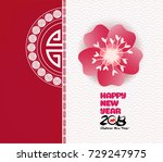 happy chinese new year 2018... | Shutterstock .eps vector #729247975