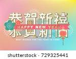 chinese happy new year creative ... | Shutterstock .eps vector #729325441