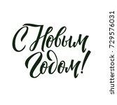 happy new year vector russian... | Shutterstock .eps vector #729576031