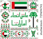 arabic text   live the unity of ... | Shutterstock .eps vector #729694741