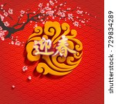 chinese new year background.... | Shutterstock .eps vector #729834289