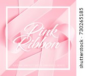 realistic 3d pink ribbon ... | Shutterstock .eps vector #730265185