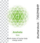 anahata. chakra vector isolated ... | Shutterstock .eps vector #730294849