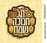 vector logo for hanukkah... | Shutterstock .eps vector #730409557